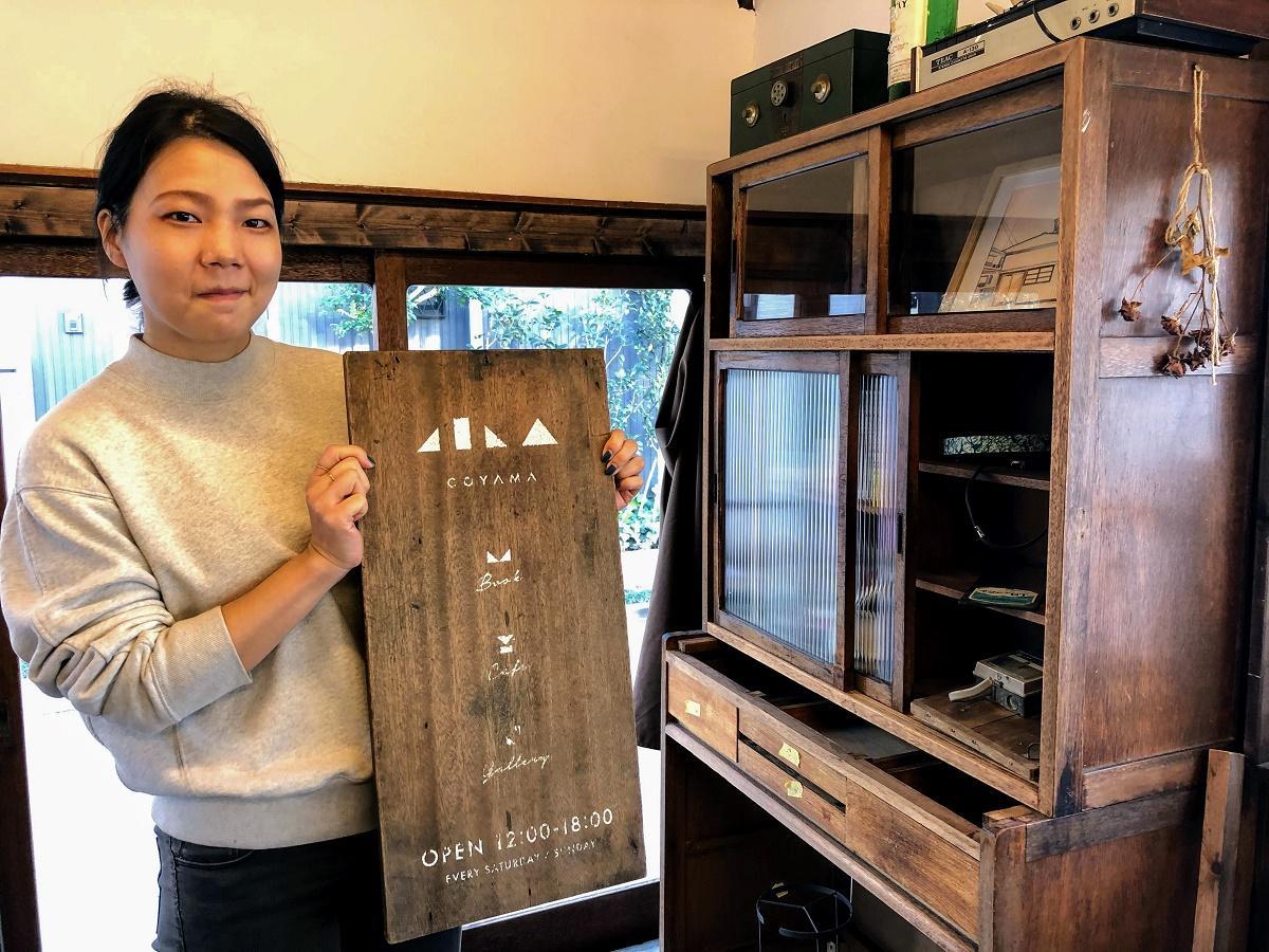 再始動する「COYAMA」の看板を掲げる店主の奥真理子さん