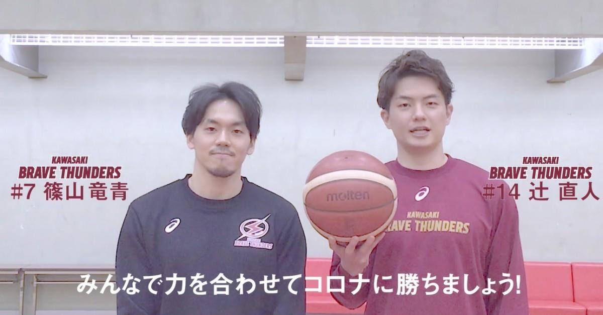 篠山竜青と辻直人の両選手が、新型コロナウイルス感染拡大防止のため手洗いの励行や団結を呼び掛けるメッセージ動画を発信(写真提供=川崎ブレイブサンダース)