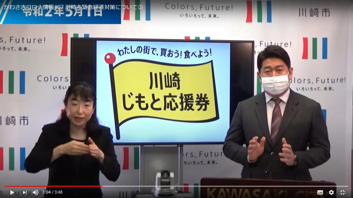 川崎市公式ユーチューブチャンネルで「川崎じもと応援券」の説明をする福田紀彦市長