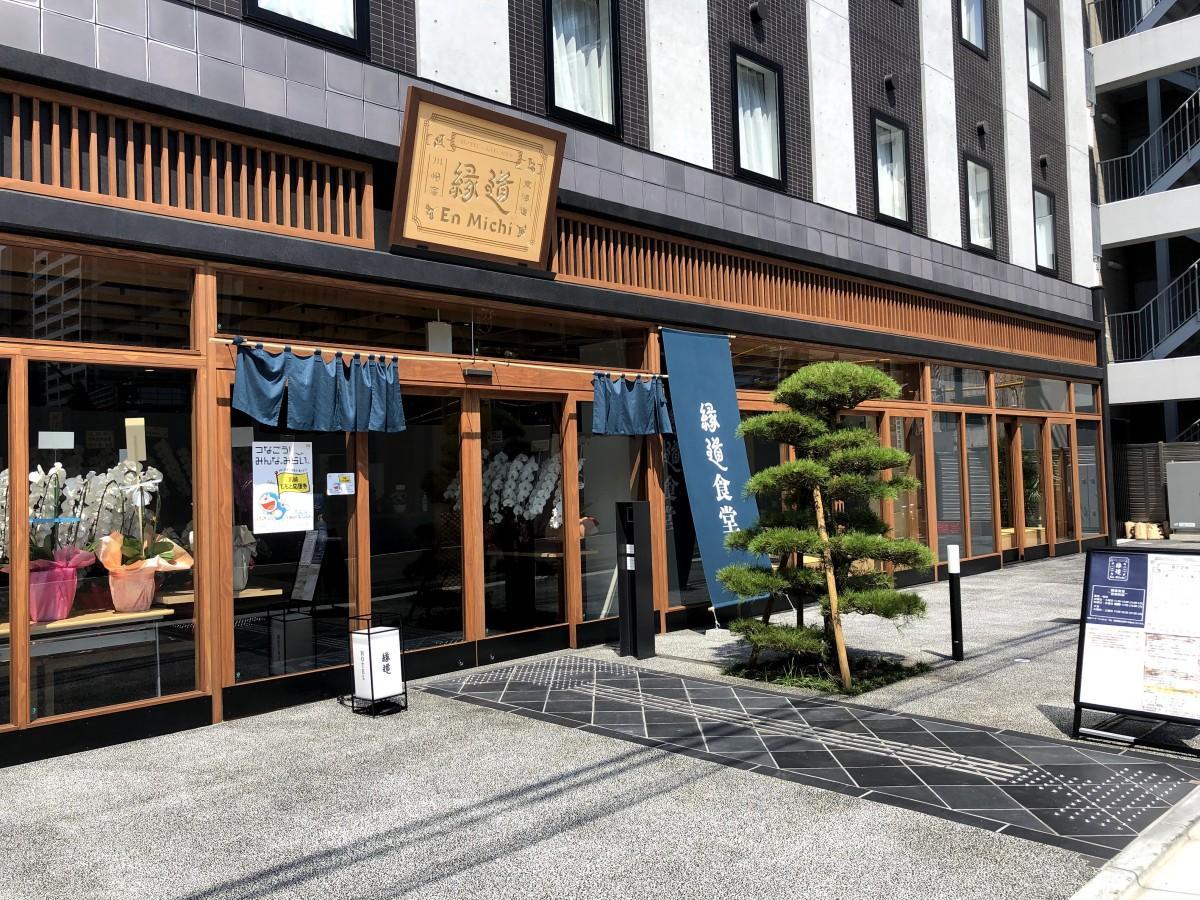 稲毛神社の表参道に面するホテル縁道のファサード