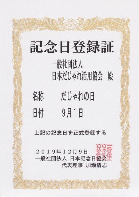 日本記念日協会から9月1日を「だじゃれの日」と正式に認定された