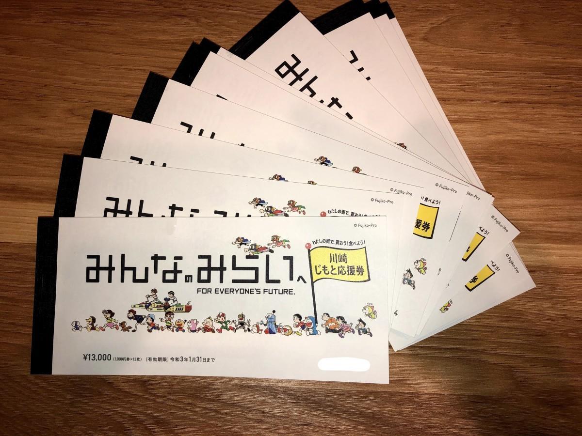 3次販売が始まった「川崎じもと応援券」、13,000円分の金券が、1万円で購入できる