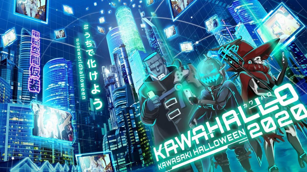 初のオンライン開催となる「カワハロ2020」のキービジュアル