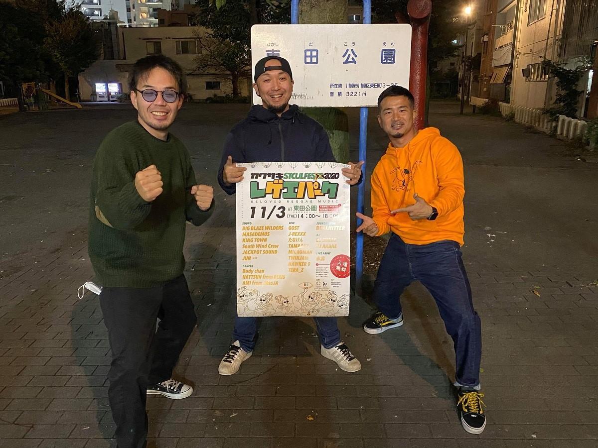 レゲエパークが開催される東田公園で参加を呼び掛ける実行委員会メンバーら