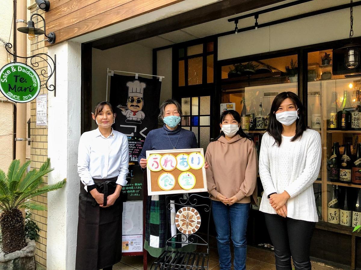 「Te.mari」の齊藤さん(左)とふれあい食堂の運営メンバー(右が常田さん)