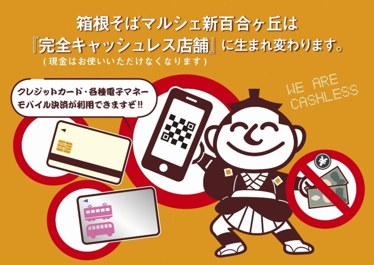 箱根そば「マルシェ新百合ヶ丘店」で完全キャッシュレス化