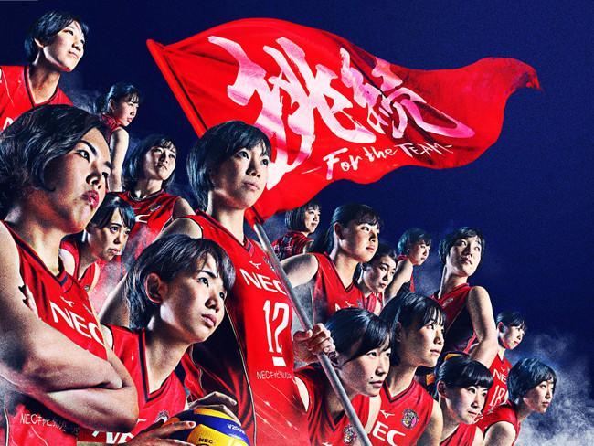 「NECレッドロケッツ」はリブランディングにより日本一へ突き進む
