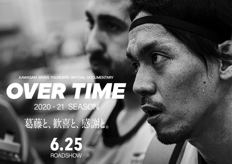 劇場用ドキュメンタリー作品「OVER TIME~葛藤と、歓喜と、感謝と~」の訴求ビジュアル(写真提供=川崎ブレイブサンダース)