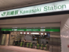 JR川崎駅に中央北改札、供用開始 興味本位で利用する人も