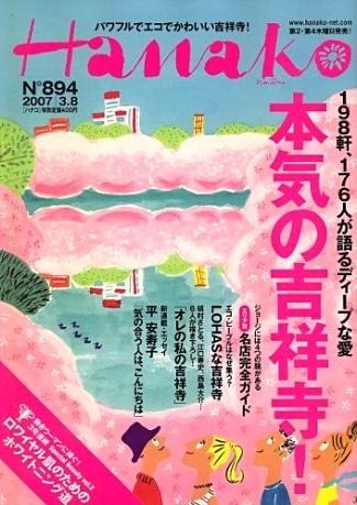 毎年恒例、「Hanako」の吉祥寺特集。マガジンハウスより発売中。