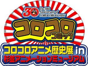 杉並アニメーションミュージアムで開催中の「コロコロアニメ歴史展」