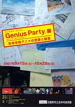 武蔵野市立吉祥寺美術館で開催する「Genius Party展」