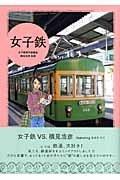 鉄道好き女子のための鉄道本「女子鉄」が発売される
