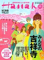「Hanako」では花見の季節に向けて注目の集まる吉祥寺を取り上げている