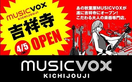 秋葉原店に続く2店舗目のオープンとなる「MUSICVOX」ラオックス吉祥寺店