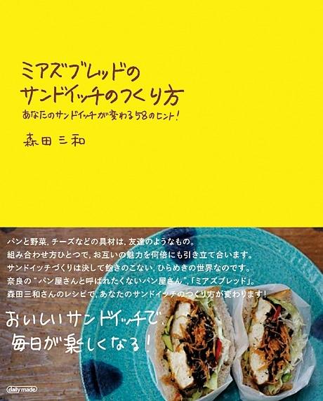 パン職人・森田三和さんの初となる単行本「ミアズブレッドのサンドイッチのつくり方 あなたのサンドイッチが変わる58のヒント!」