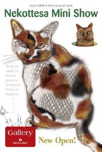 猫イラストの個展「ねこってさMini Show」
