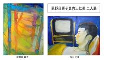 荻野目喜子さんと内出仁美さんの「2人展」