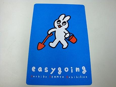 イラストレーター天明幸子(てんみょう さちこ)さんの個展「easygoing *のんき」