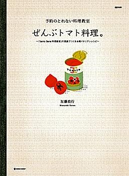 「予約のとれない料理教室 ぜんぶトマト料理。~『Sento Bene 料理教室』の家庭でつくる本格イタリアンレシピ~」(発売=中央公論新社、1,680円)