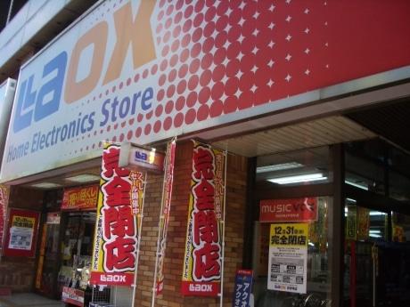 年内に閉店するため「売りつくしセール」を実施中の「LAOX吉祥寺店」