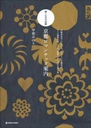 「乙女」の京都ガイドブックに続編-カフェやギャラリー、乙女雑貨も