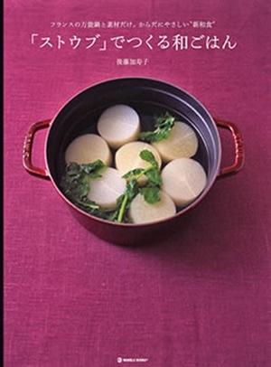 """「フランスの万能鍋と素材だけ。からだにやさしい""""新和食""""『ストウブ』でつくる和ごはん」(発行=マーブルトロン)"""