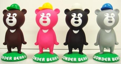 「The Wonderful! Design Works(ザ・ワンダフル! デザイン・ワークス)」の「WONDER BEAR(ワンダーベア)」