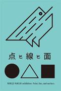 吉祥寺で永井ミキジさんの作品展「点と線と面」-平面作品から立体へ