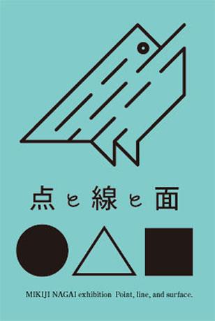 永井ミキジさんの作品展「点と線と面」