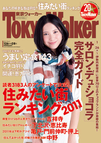「東京ウォーカー」1月25日発売号