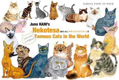 独特のタッチで描かれた世界の猫たち