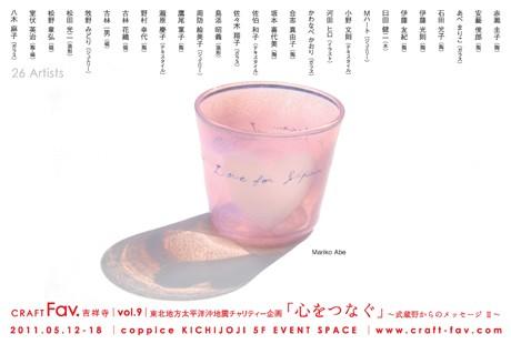 2回目の開催となる「武蔵野からのメッセージ」