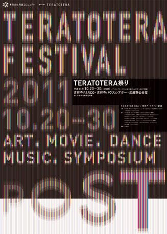 TERATOTERA祭り
