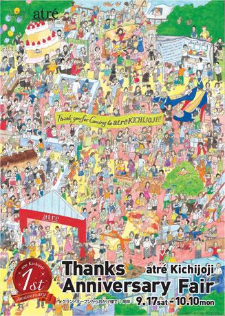 吉祥寺の街とアトレ吉祥寺をイメージした1周年のポスター