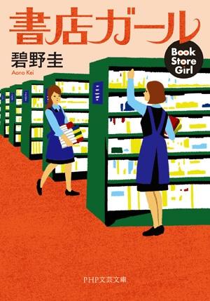 碧野圭著「書店ガール」表紙