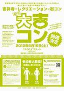 吉祥寺で大規模街コン「大吉コン」開催へ-レクリエーションゲームを融合