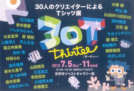 30人のクリエーターによるTシャツ展「30T(サーティー)」