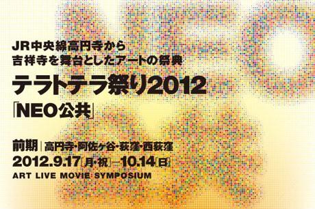 「TERATOTERA2012」前期ポスター