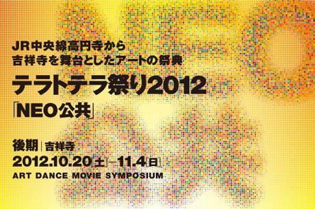「TERATOTERA2012」後期ポスター