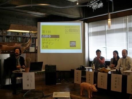公募開始イベントとして、社会デザイン研究者の三浦展さんの司会で、シンポジウムが開かれた