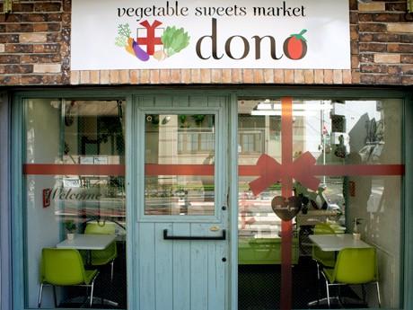 vegetable sweets market dono(ベジタブルスイーツマーケット ドーノ)