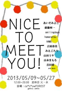 作家10人が参加する展示企画展「NICE TO MEET YOU!」