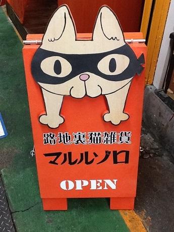 猫雑貨店「路地裏猫雑貨マルルゾロ」