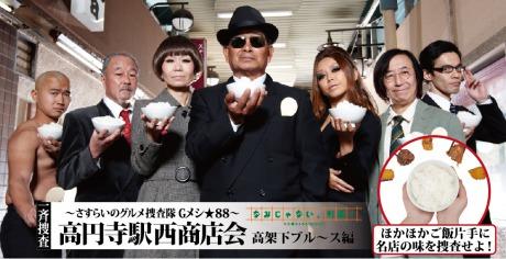 「Gメシ★88」in 高円寺駅西商店会