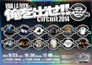 吉祥寺でサーキット型ライブイベント「VIVA LA ROCKに俺を出せ!!Circuit2014」開催