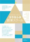 「東小金井事業創造センターKO-TO(コート)」で「コウカシタ創業スクール」開講