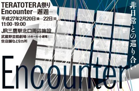 『TERATOTERA祭り Encounter - 邂逅 -』