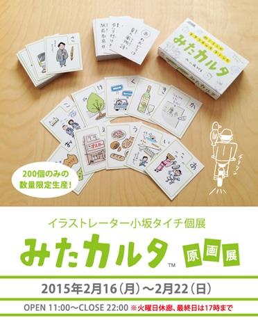 小坂タイチさんの個展「みたカルタ展」