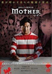 吉祥寺タワレコで『楳図かずおトークショー』-DVD「マザー」発売記念スペシャルイベント開催-